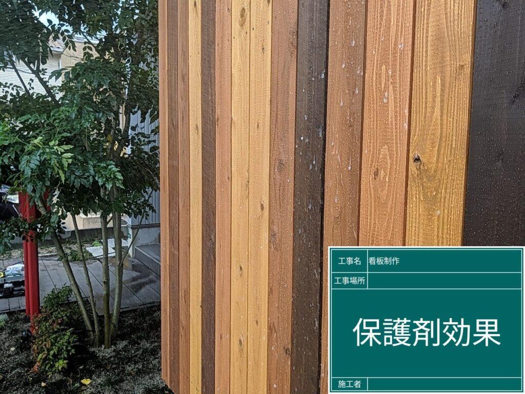 看板塗装【保護剤効果】