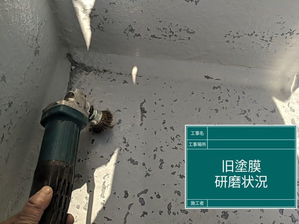 屋根塗装【研磨】