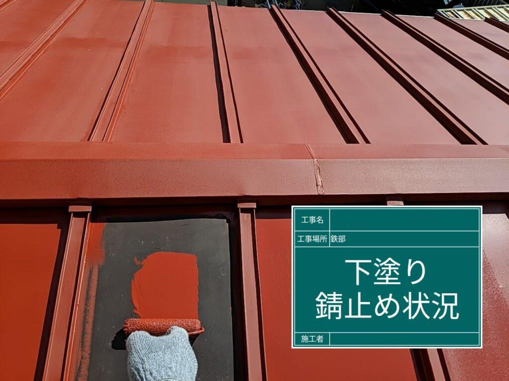 屋根塗装【下塗り錆落とし】