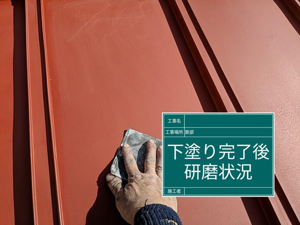 屋根塗装【下塗り完了後研磨】