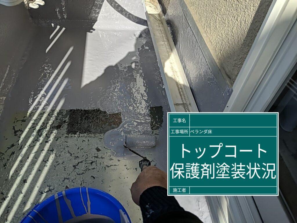 屋根塗装【トップコート】