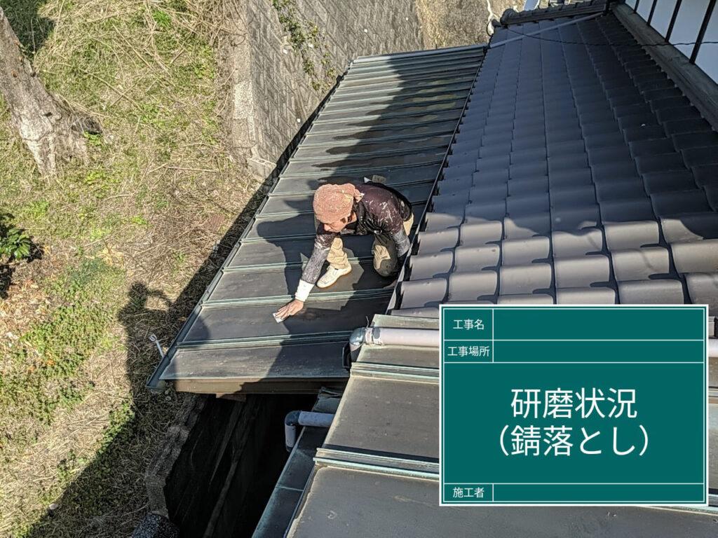 屋根塗装【錆落とし】