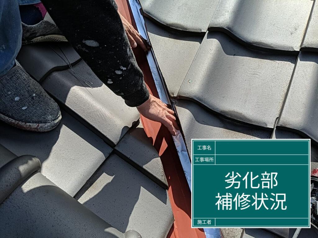 屋根塗装【劣化部補修】