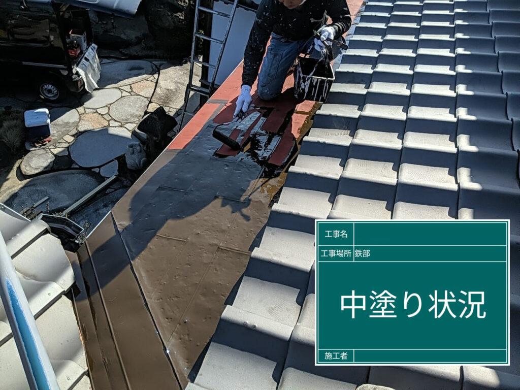 屋根塗装【中塗り】