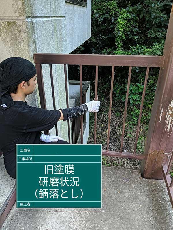 外壁・鉄部等塗装工事【錆落とし】