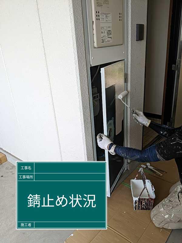 外壁・鉄部等塗装工事【錆止め】