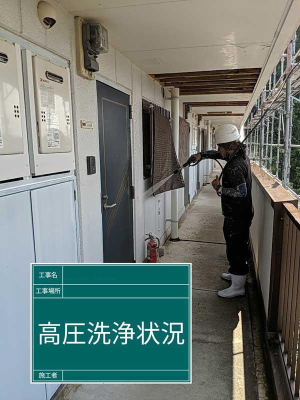 外壁・鉄部等塗装工事【高圧洗浄】