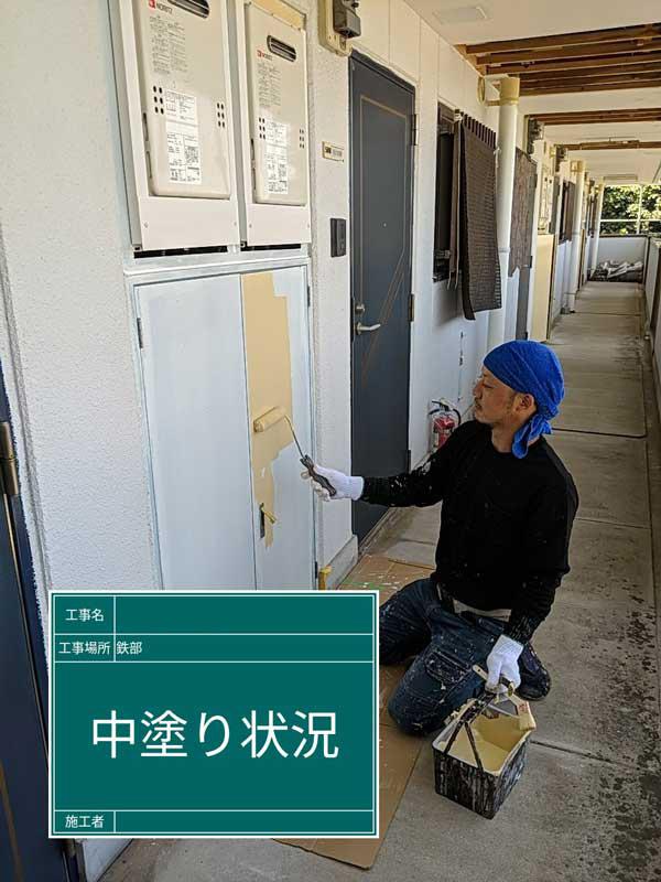 外壁・鉄部等塗装工事【中塗り】