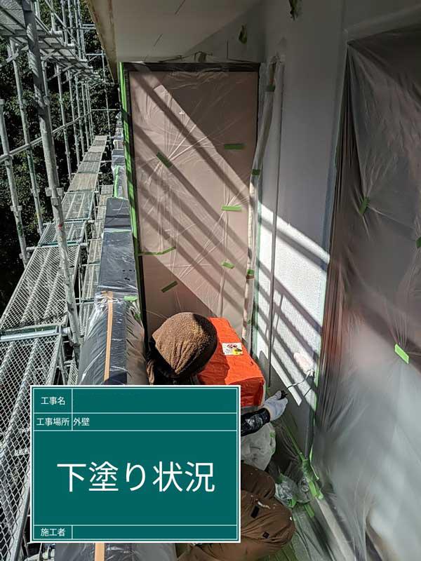 外壁・鉄部等塗装工事【下塗り】