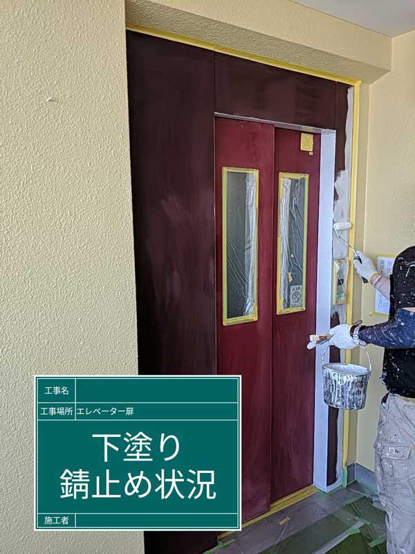 外壁・鉄部等塗装工事【下塗り錆止め】