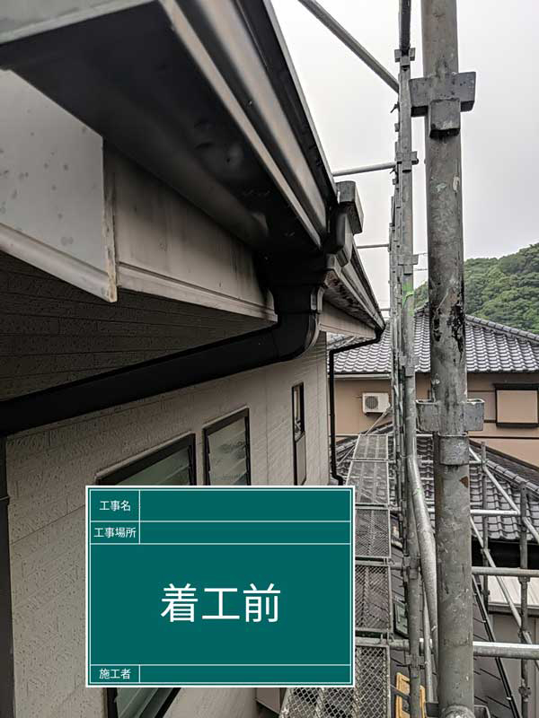 屋根・外壁等塗装工事【着工前】