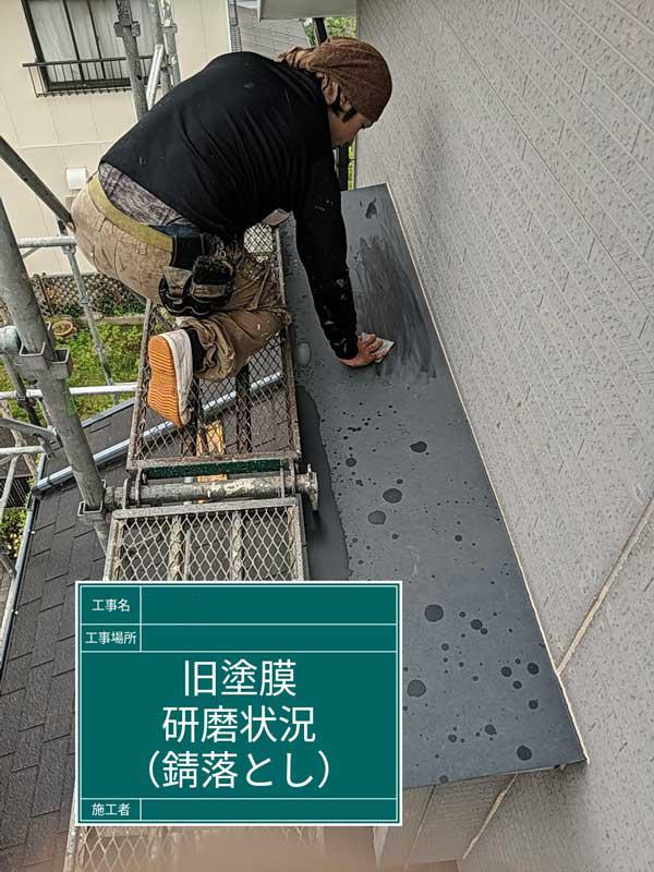 屋根・外壁等塗装工事【錆落とし】