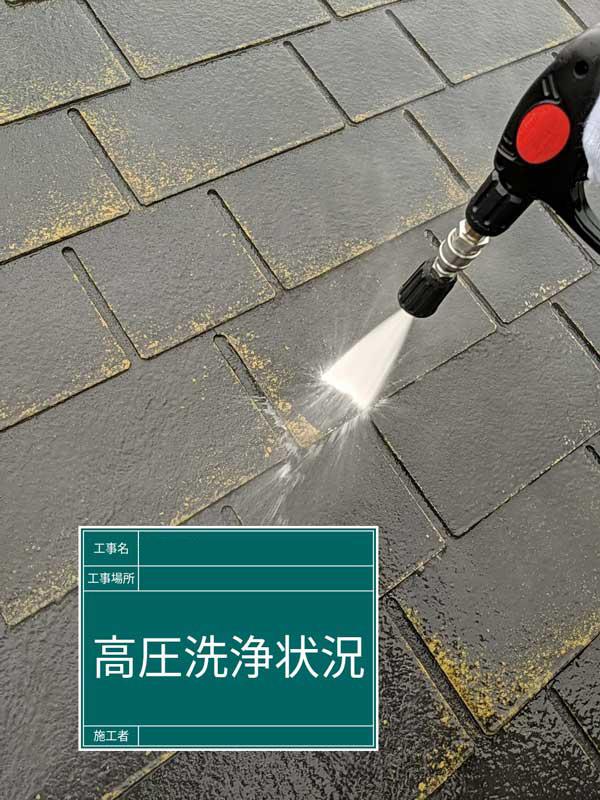 屋根・外壁等塗装工事【高圧洗浄】