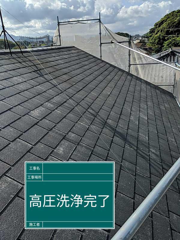 屋根・外壁等塗装工事【高圧洗浄完了】