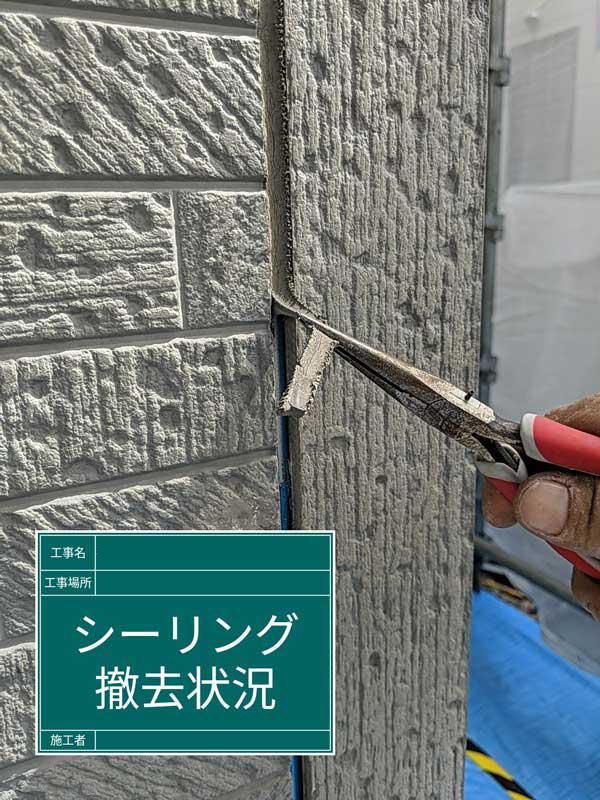 屋根・外壁等塗装工事【シーリング撤去】