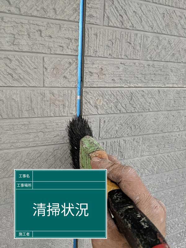 屋根・外壁等塗装工事【シーリング清掃】