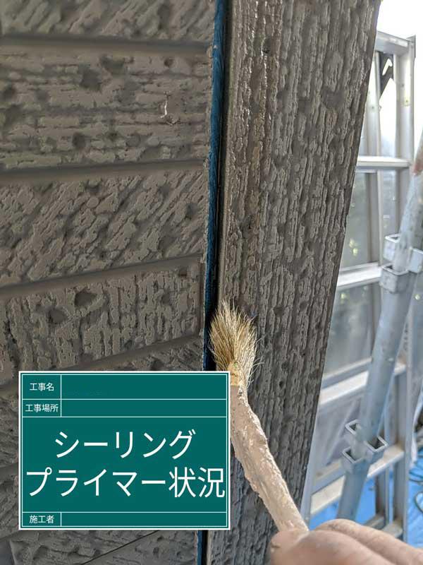 屋根・外壁等塗装工事【シーリングプライマー塗布】