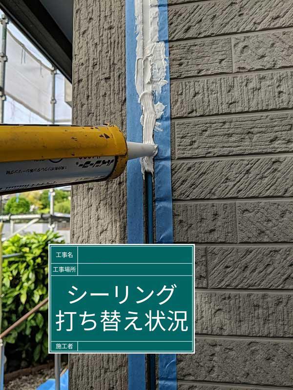 屋根・外壁等塗装工事【シーリング打ち替え】