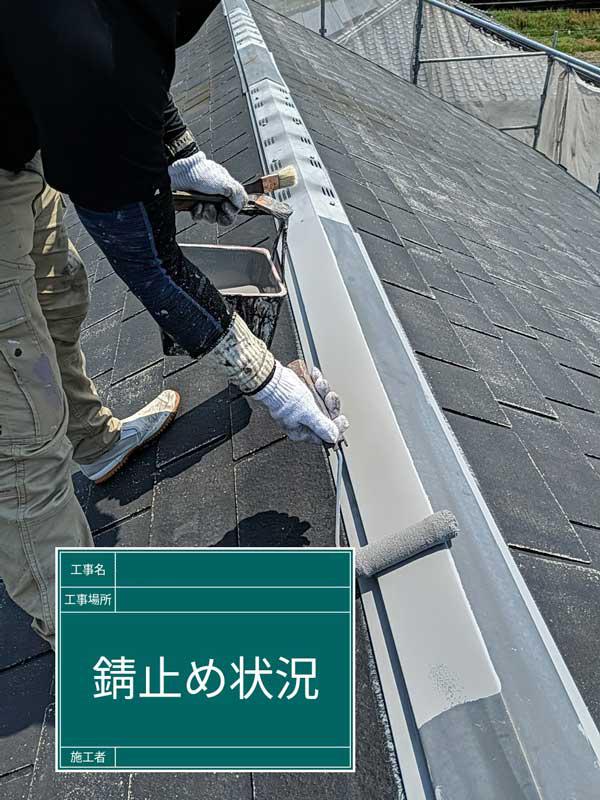 屋根・外壁等塗装工事【錆止め】