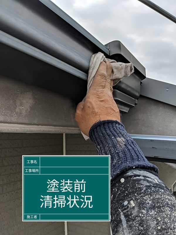 屋根・外壁等塗装工事【塗装前清掃】