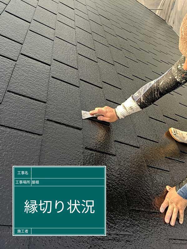 屋根・外壁等塗装工事【縁切り】