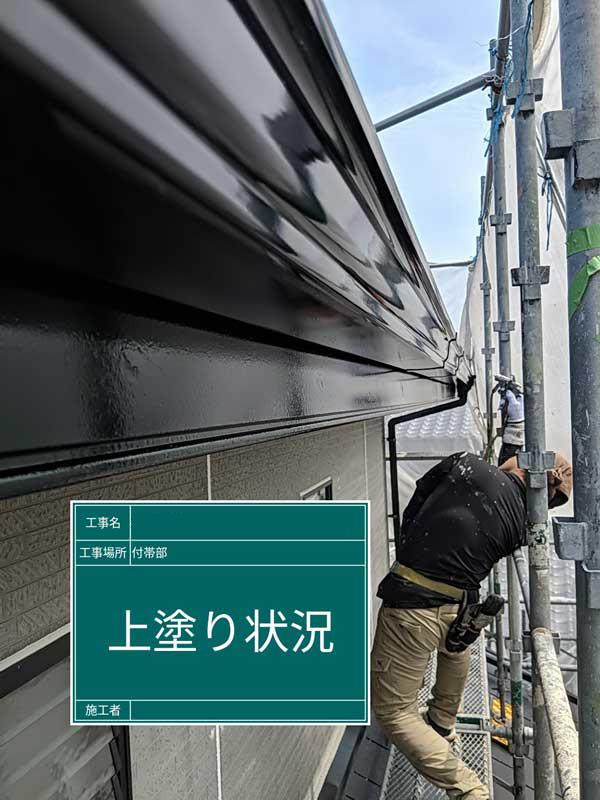 屋根・外壁等塗装工事【上塗り】