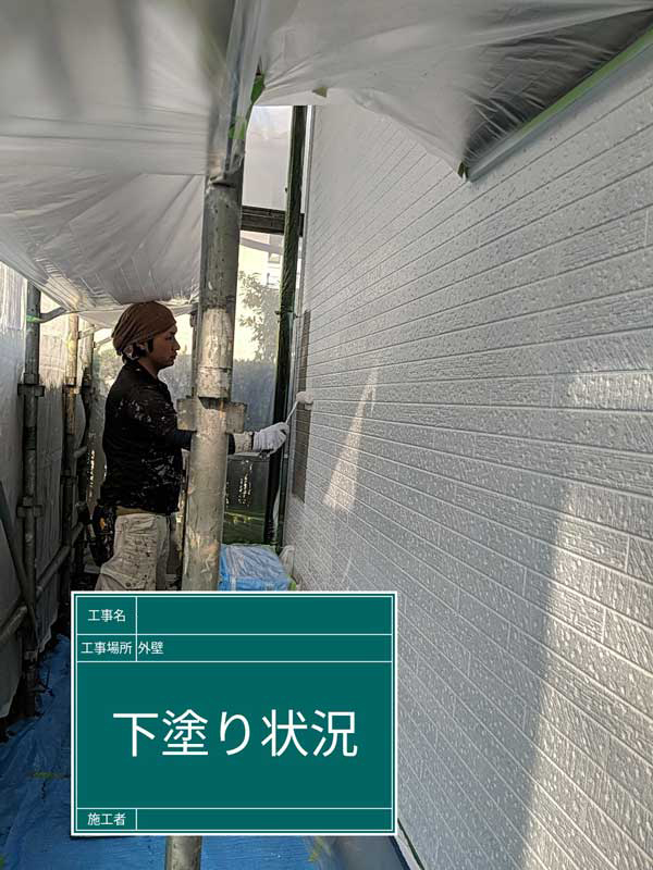 屋根・外壁等塗装工事【下塗り】
