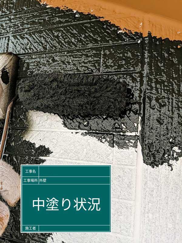 屋根・外壁等塗装工事【中塗り】