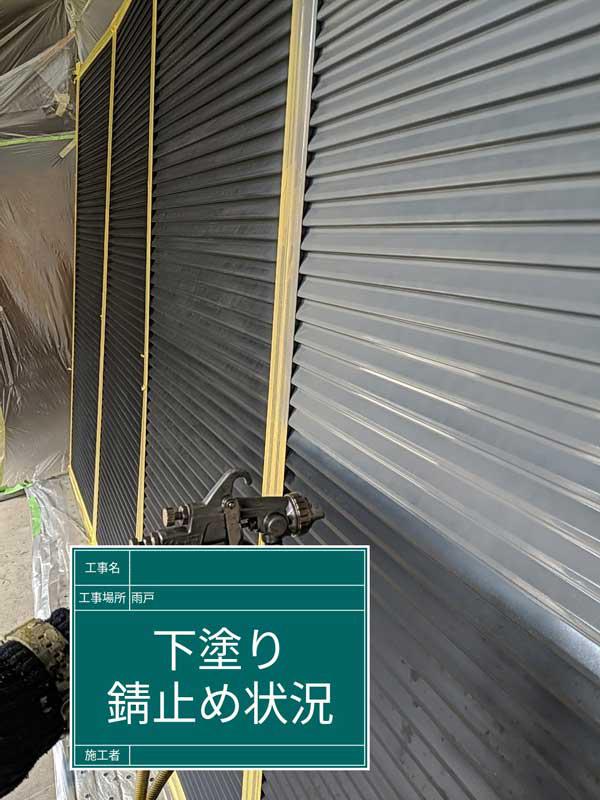 屋根・外壁等塗装工事【下塗り錆止め】