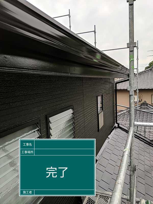 屋根・外壁等塗装工事【完了】