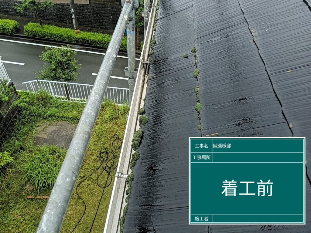 屋根塗装工事【着工前】