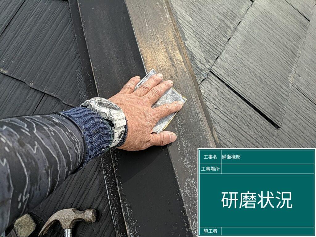 屋根塗装工事【研磨状況】