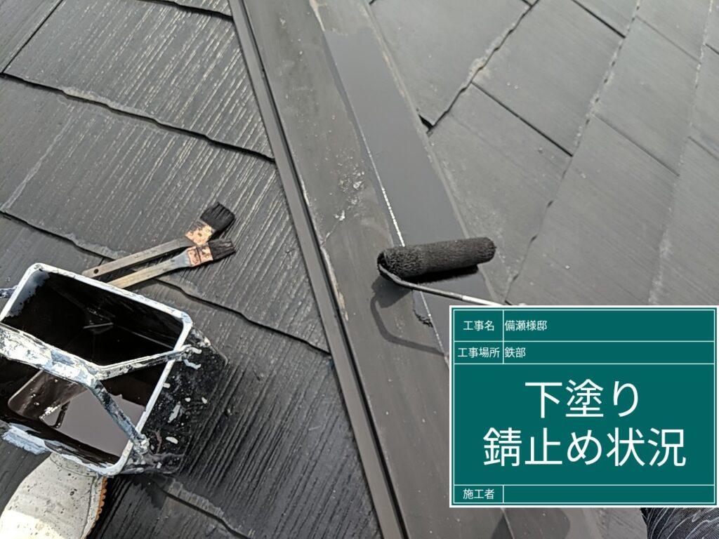 屋根塗装工事【下塗り錆止め状況】