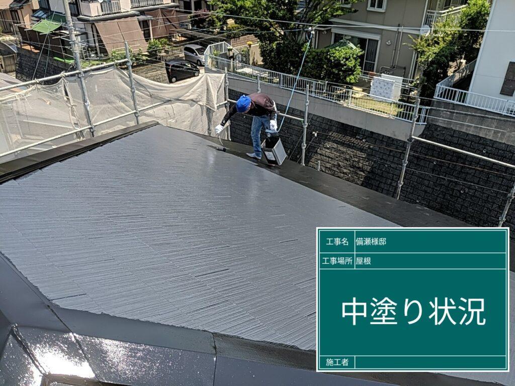 屋根塗装工事【中塗り状況】
