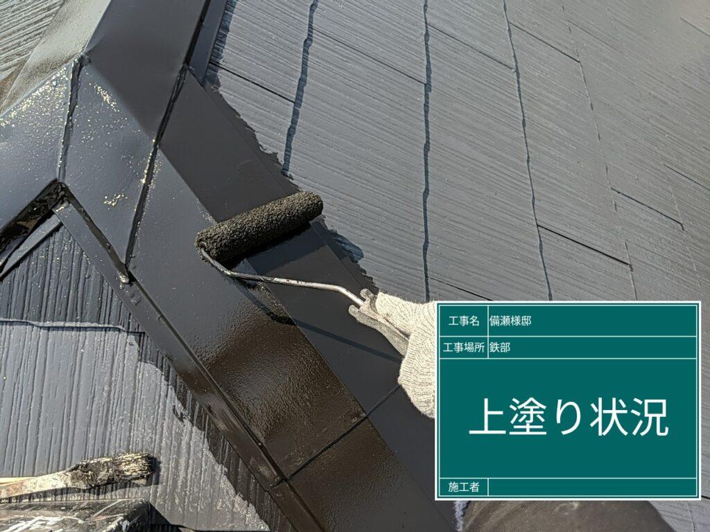 屋根塗装工事【上塗り状況】