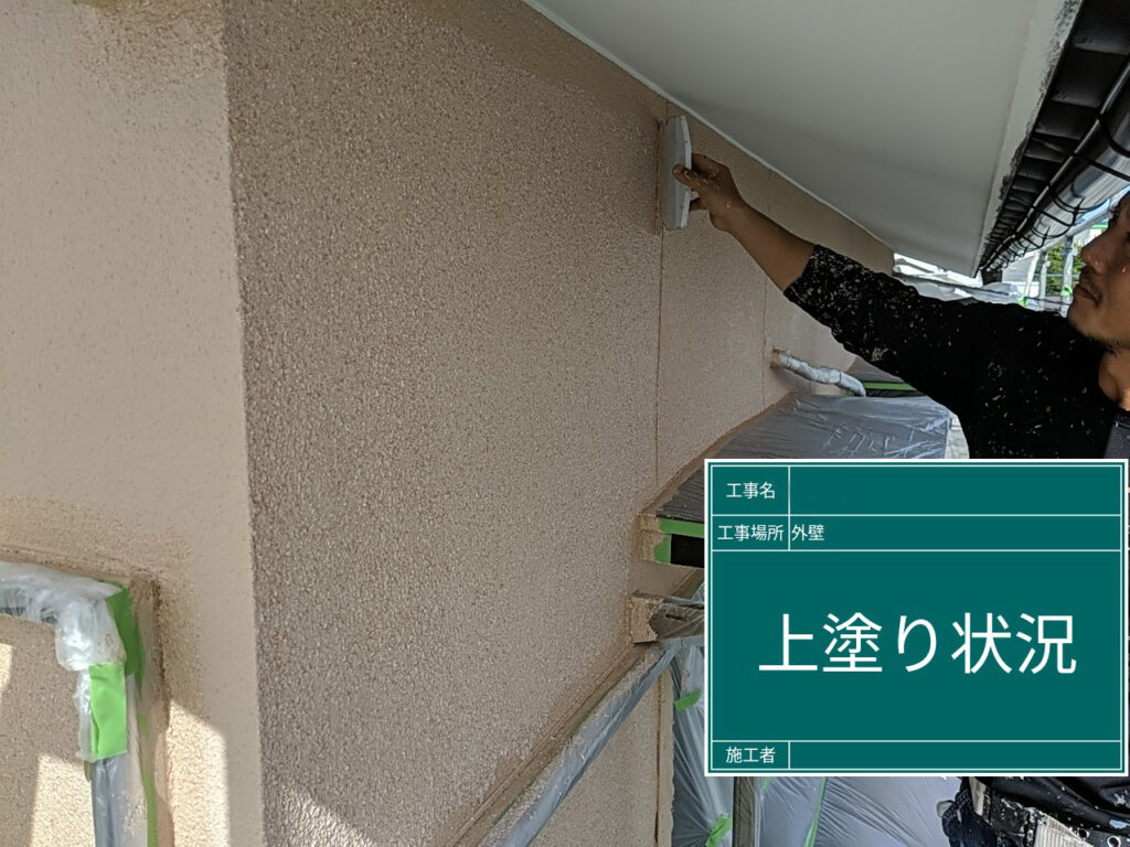 直方市 外壁塗装